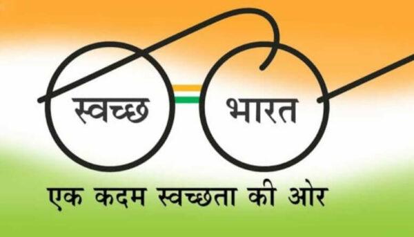Swachha Bharat Abhiyan   Clinqon India
